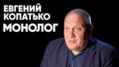 Евгений Копатько: монолог. Премьера