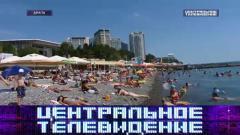 Центральное телевидение от 05.06.2021