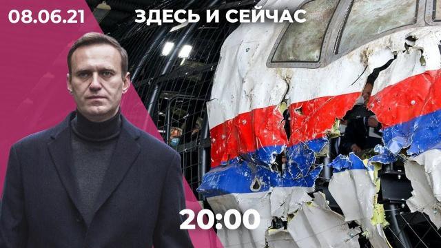 Телеканал Дождь 08.06.2021. Навальному заочно вручили Премию мужества. Отношение россиян к протестам. Суд по сбитому «Боингу»