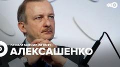 Особое мнение. Сергей Алексашенко 08.06.2021