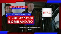 """Netflix перевёл """"Брат 2"""": У евроукров бомбануло"""