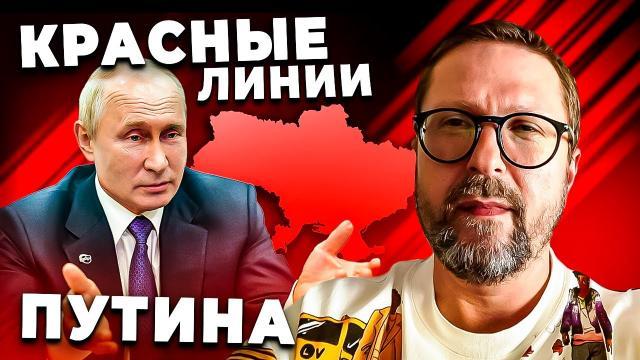Анатолий Шарий 10.06.2021. Непрозрачные намеки Путина