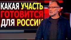 Вечер с Соловьевым. Какая участь готовится для России. Китай боится, что Россию могут соблазнить