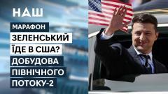 """НАШ. Марафон. Байден пригласил Зеленского в США. Санкции против """"Северного потока-2"""" закончились? Второй ЗЕ-срок от 08.06.2021"""