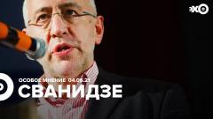 Особое мнение. Николай Сванидзе 04.06.2021