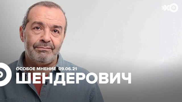 Особое мнение 09.06.2021. Виктор Шендерович