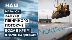 НАШ. Марафон. Зеленский снова на Донбассе. США компенсируют убытки от Северного потока-2 от 09.06.2021