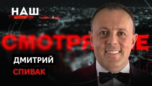 """НАШ 10.06.2021. """"Смотрящие"""". Спивак: Зеленскому очень нравится Путин, он хочет править так же"""