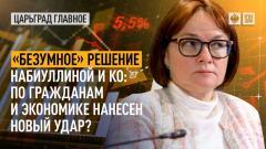 """Царьград. Главное. """"Безумное"""" решение Набиуллиной и Ко: по гражданам и экономике нанесен новый удар от 11.06.2021"""