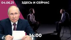 Выступление Путина на экономическом форуме. Реакция на «интервью» Протасевича госТВ Беларуси