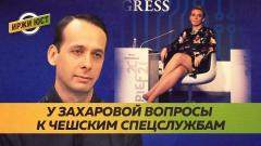 Политическая Россия. У Захаровой вопросы к чешским спецслужбам. Иржи Юст от 07.06.2021