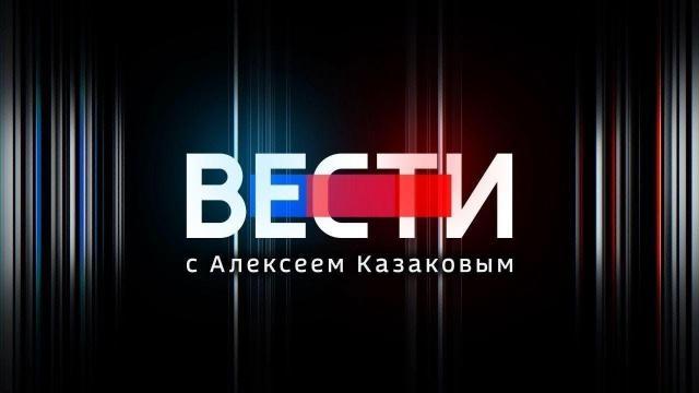Вести в 23:00 с Алексеем Казаковым 10.06.2021