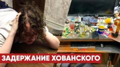 В Петербурге задержали блогера Хованского по делу о пропаганде терроризма