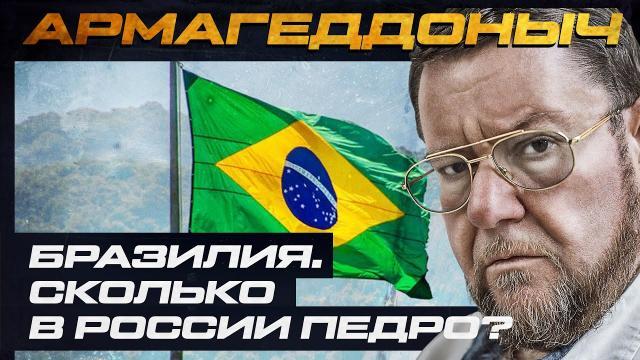 Соловьёв LIVE 10.06.2021. Бразилия. Сколько в России Педро? АРМАГЕДДОНЫЧ