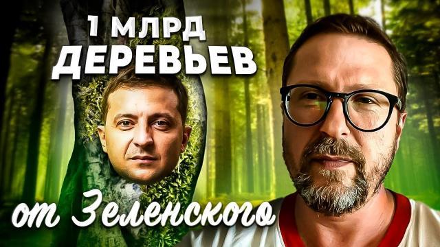 Анатолий Шарий 07.06.2021. Зеленский решил украсть ТРИЛЛИОН