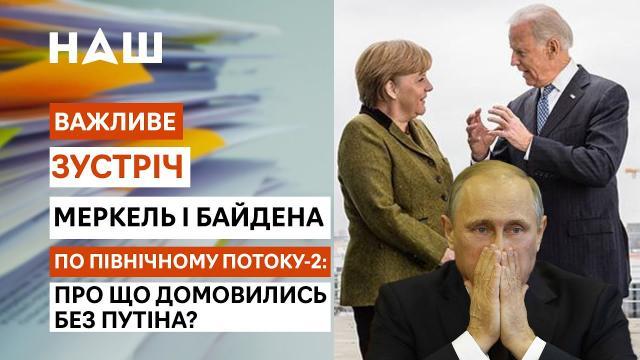 НАШ 14.06.2021. Важное. Встреча Меркель и Байдена. Ультиматум Зеленского США. Саммит НАТО без Украины
