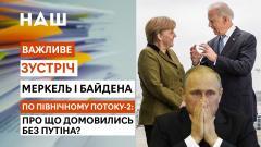 НАШ. Важное. Встреча Меркель и Байдена. Ультиматум Зеленского США. Саммит НАТО без Украины от 14.06.2021