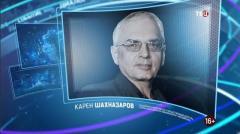 Право знать. Карен Шахназаров 26.06.2021