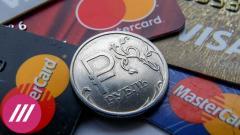Россия рискует остаться без международных платежных систем. Чем это грозит