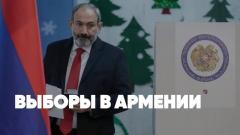 Армения сделала свой выбор. Прямой эфир. Спецэфир