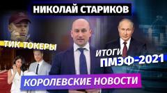 Николай Стариков. Итоги ПМЭФ-2021. Тиктокеры и королевские новости от 09.06.2021