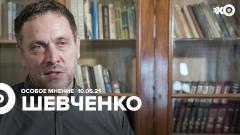 Особое мнение. Максим Шевченко от 10.06.2021
