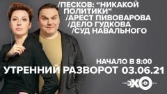 Утренний разворот. Саша и Таня. Живой гвоздь - Илья Яшин 03.06.2021