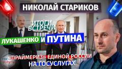 Итоги встречи Путина и Лукашенко. «Праймериз» Единой России на Госуслугах