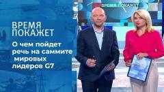 """Время покажет. Саммит """"большой семерки"""" от 11.06.2021"""