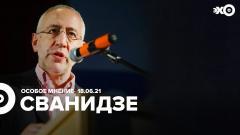 Особое мнение. Николай Сванидзе 18.06.2021