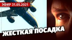 Специальный репортаж. Жесткая посадка от 31.05.2021