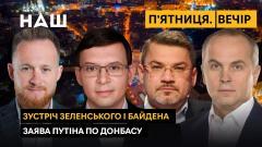 НАШ. Пятница. Вечер. Итоги встречи Байдена и Путина: что изменится для Украины от 18.06.2021