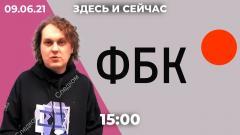 Суд по иску о признании ФБК экстремистским. Блогер Хованский задержан. Петербург vs электросамокаты
