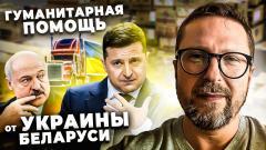 Украина поддержит Беларусь гумпомощью
