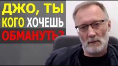 Сергей Михеев. Джо, кого ты хочешь обмануть? Чем всё это кончится – неизвестно от 10.06.2021
