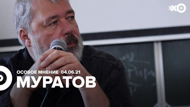 Особое мнение 04.06.2021. Дмитрий Муратов