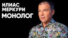Соловьёв LIVE. Илиас Меркури: монолог. Премьера от 18.06.2021