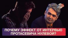Из Протасевича сделали заложника, говорящего по бумажке. Геворг Мирзаян