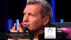 Соловьев и зритель ПОСПОРИЛИ в прямом эфире о речи Татуловой и проблемах бизнеса