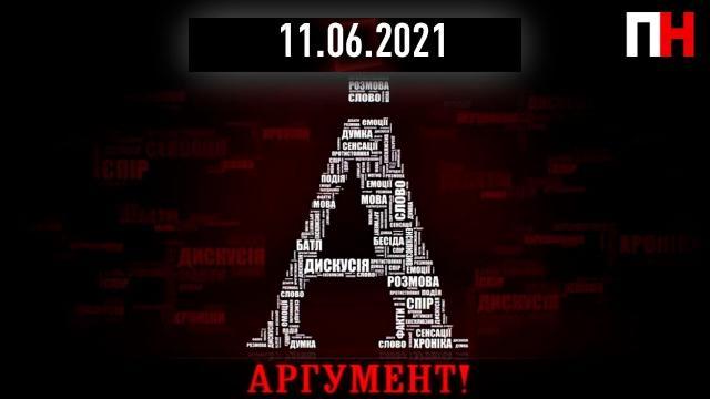 "Перший Незалежний 11.06.2021. Ток-шоу ""АРГУМЕНТ"""