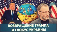 Возвращение Трампа и глобус Украины. Сергей Михеев