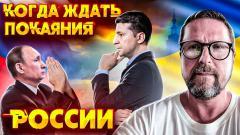 Как нормализовать отношения Украины и РФ