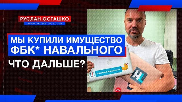 Политическая Россия 10.06.2021. Мы купили имущество ФБК* Навального. Что дальше