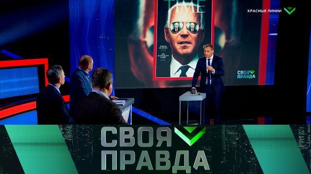 Своя правда с Романом Бабаяном 11.06.2021. Красные линии