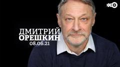 Персонально ваш. Дмитрий Орешкин от 08.06.2021