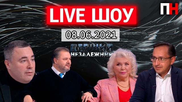 Перший Незалежний 08.06.2021. LIVE ШОУ. Коцаба, Титаренко, Клочок, Головин