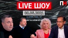 Перший Незалежний. LIVE ШОУ. Коцаба, Титаренко, Клочок, Головин от 08.06.2021