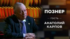Познер. Анатолий Карпов от 31.05.2021