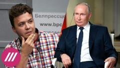 Дождь. Протасевич на пресс-конференции МИД Беларуси и силовиков. Интервью Путина NBC. Саммит НАТО от 14.06.2021