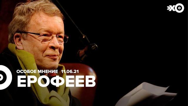Особое мнение 11.06.2021. Виктор Ерофеев